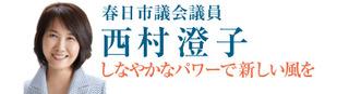 春日市市議会議員ー西村澄子(にしむらすみこ)